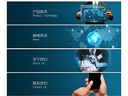 科技公司网站banner分层素