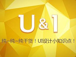 U&I-游戏UI知识点-持续更新