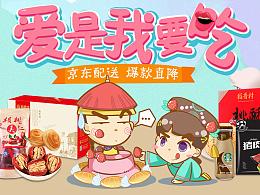 食品类吃货春夏季休闲零食海报banner