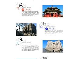 沈阳旅游专题页