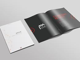 招商宣传手册设计