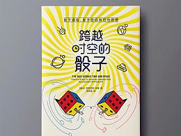 《跨越时空的骰子》图书封面(第2套方案)