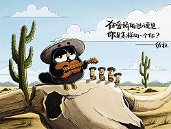 佐拉童话:一只思考人生的猫头鹰