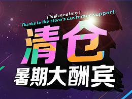 电商 天猫 京东 淘宝 节日庆典活动页面 海报