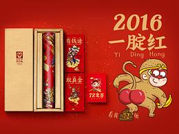 HOLD猴·BOX·2016一腚红