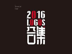 2016标志合集 by 大蒜苗