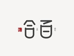 """""""百合""""字体设计/字体设计/LOGO字体/创意字体/"""