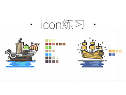 icon临摹#海盗船系列2