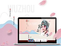 Starry网页设计–中国风/旅游/广西