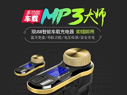 车载充电器MP3详情