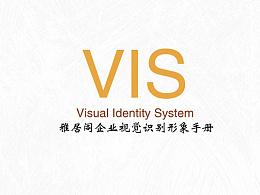 雅居阁企业视觉识别系统VIS