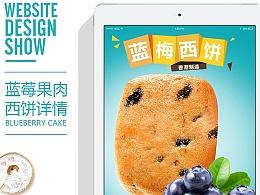 【微光】论如何把几块钱的饼干做出高大上的感觉(蓝莓果肉西饼/曲奇,饼干详情页)