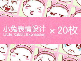 【小兔形象设计 LYNN Rabbit】表情设计×20枚
