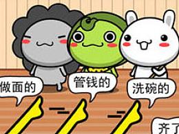 油爆叽丁长漫画(第1-5话)