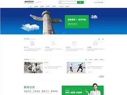 律师事务所网站  绿色  简约
