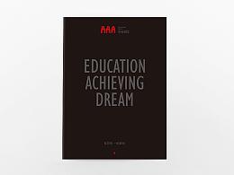 一套综合教育类别画册,AAA教育集团。