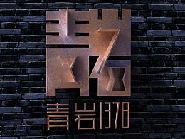 上行设计/青岩1378 城市综合体