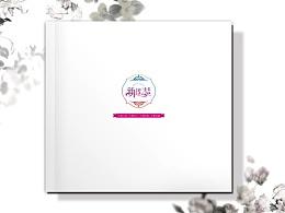 婚庆公司画册
