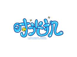 字体练习(一)
