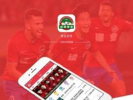 建业足球app
