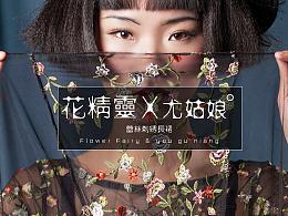 淘宝复古民族风服饰海报设计图片