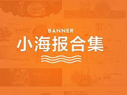 各式小海报系列合集Banner设计!