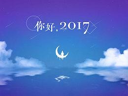 你好,2017——2016年度总结(终于腾出时间了)