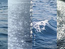 散落的北海道记忆