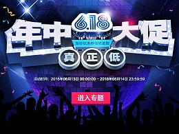 【电商+C4D】6.18促销专题