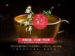五周年店庆页面