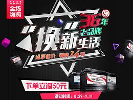 """电商活动页面设计-""""36年老品牌,【换】新生活"""""""