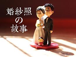婚纱照的故事(一个关于音乐、爱情、设计的故事)
