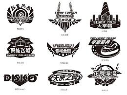 北京欢乐谷游戏项目印章图案设计