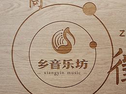 乡音乐坊logo设计