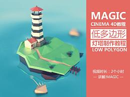 低多边形—灯塔的制作cinema 4D教程——magic讲解