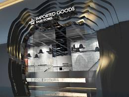 进口商品直营店设计