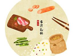 画一股美食清流—[台湾饭团]美食插画