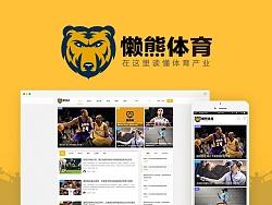 懒熊体育平台设计开发 by niceui