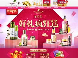 时尚生活化妆品店-年货节新年春节送礼海报首页