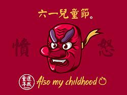 """""""致长大的我""""#六一儿童节#还我童年! by 南安镇阿毅"""