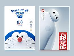 海报汉化Posters localization