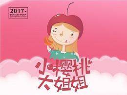 【香蕉人文化】-食品行业logo/VI设计-小樱桃大姐姐