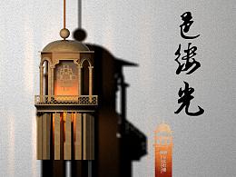 大学校园纪念品-邑缕光.碉楼灯