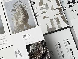 Asa Yu Art Exhibition Branding Design