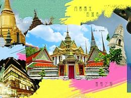 泰国旅游做的型录