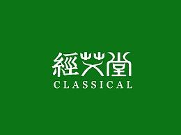 艾草logo设计