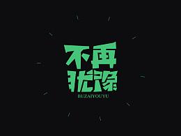 2016丨字体总结丨