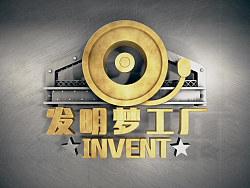 《发明梦工场》
