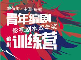 金荷奖杭州青年编剧影视剧本双年奖活动视觉设计