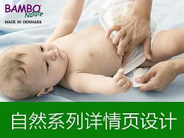 Bambo Nature纸尿裤2015详情页